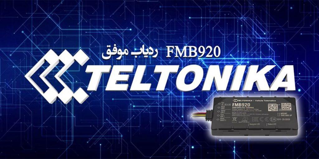 ردیاب تلتونیکا FMB920